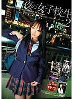 「Midnight High-school Girl in TOKYO 夜の女子校生2」のパッケージ画像