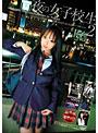Midnight High-school Girl in TOKYO 夜の女子校生2