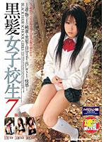 黒髪女子校生 7
