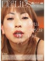 「口淫Lips」のパッケージ画像