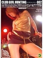 「CLUB GIRL HUNTING 002」のパッケージ画像