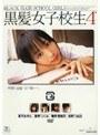 黒髪女子校生 4 BMD-385