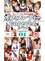 「オフィスレディーForeverコレクション 01」のパッケージ画像