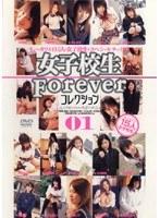 「女子校生Foreverコレクション 01」のパッケージ画像
