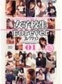 女子校生Foreverコレクション 01