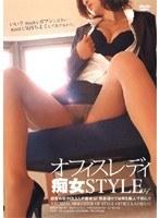 「オフィスレディ痴女STYLE 01」のパッケージ画像