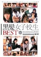 「黒髪女子校生 BEST」のパッケージ画像
