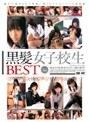 黒髪女子校生 BEST