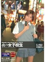 「夜の女子校生」のパッケージ画像
