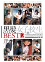 黒髪女子校生 BEST 2