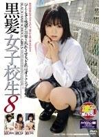 「黒髪女子校生 8」のパッケージ画像