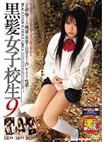 黒髪女子校生 9