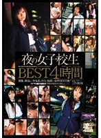 「夜の女子校生BEST 4時間」のパッケージ画像