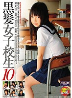 「黒髪女子校生 10」のパッケージ画像