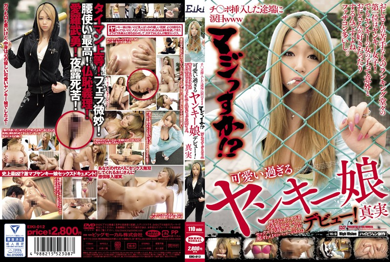 EIKI-012 Having Sex With A Middle-aged Man!