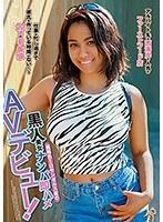「美褐色!ロサンゼルス産の黒人美女ナンパ即ハメAVデビュー! ロニ・レジェンド」のパッケージ画像