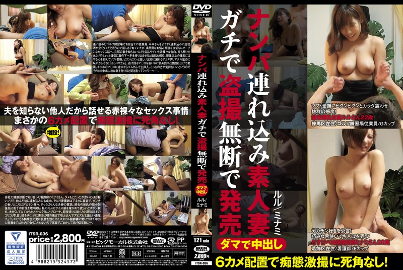 ITSR-036 Creampie Without Permission