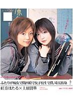 「ふたりが痴女で関西娘で女子校生で僕、埼玉出身 紅音ほたる×上原留華」のパッケージ画像