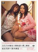 「ふたりが痴女で団地妻で僕、酒屋。結衣美沙×鈴木琳茄」のパッケージ画像