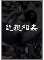 「近親相姦」のパッケージ画像