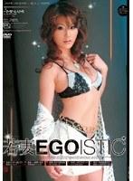 「若妻EGOISTIC」のパッケージ画像