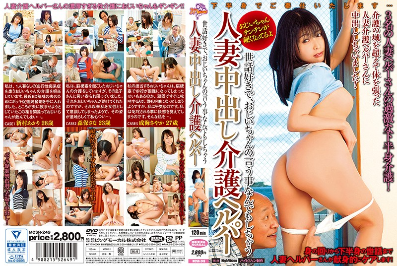 57mcsr249pl MCSR 249 Sana Mori, Akari Shinmura, Sayaka Sekai   Married Wife Cunning Care Helper I Love Care And Everything My Grandfather Says