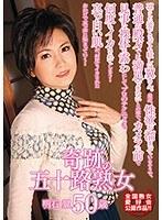 【青木りかこ(明石翼)】究極の五十路熟女、年をかさねた度に増す色香