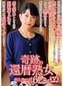 奇跡の還暦熟女 阿久津小枝62歳