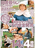 「田舎暮らしでナンパ経験皆無の男慣れしていないおばさんを狙い声をかけ、自宅に上がり込みそのまま濃厚なセックスをした顛末をそのまま発売 14人4時間」のパッケージ画像
