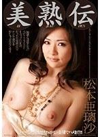 「美熟伝 松本亜璃沙」のパッケージ画像
