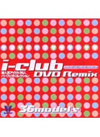 「i-Club DVD Remix」のパッケージ画像