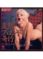 「奇譚クラブ 変態ブロンド奇行 蒼い瞳の女たち」のパッケージ画像