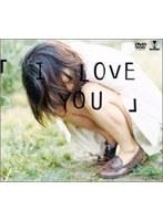 「「I LOVE YOU」 由月理帆」のパッケージ画像