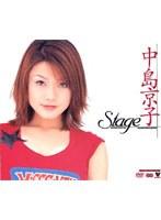 「Stage 中島京子」のパッケージ画像