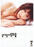 「Full Volume! GOLD 平山千里」のパッケージ画像