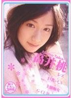 「高井桃」のパッケージ画像