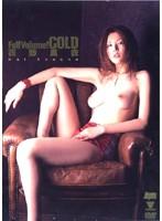 Full Volume! GOLD 花野真衣 [DVD]