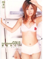 「Full Volume! GOLD 安田みらい」のパッケージ画像