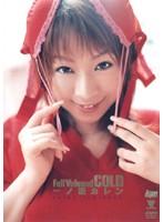 「Full Volume! GOLD 一ノ瀬カレン」のパッケージ画像