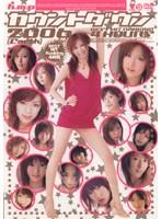 「h.m.pカウントダウン2006[Earth] BEST HIT Ranking 4時間」のパッケージ画像