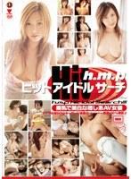 「h.m.p.ヒットアイドルサーチ 美乳で美白な癒し系AV女優」のパッケージ画像