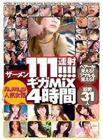 「h.m.p人気女優 ザーメン111連射!!!!ギガMiX4時間」のパッケージ画像