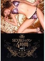 「SEX魅シュラン4時間 vol.2」のパッケージ画像