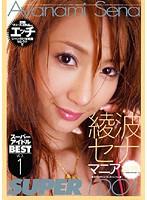 「綾波セナ マニア4時間 スーパーアイドル BEST VOL.1」のパッケージ画像