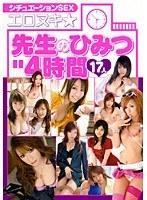 「シチュエーションSEX エロヌキ☆先生のひみつ4時間」のパッケージ画像