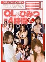 「シチュエーションSEX エロヌキ☆OLのひみつ4時間」のパッケージ画像
