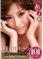 【新作】明日花キララ コンプリートBOX 101シーン 16時間 4枚組
