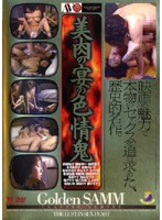 「美肉の宴の色情鬼」のパッケージ画像