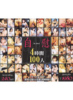 「自慰[THE ONANIE]4時間100人」のパッケージ画像