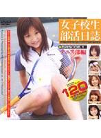 「女子校生部活日誌 EPISODE.1 テニス部編」のパッケージ画像